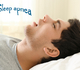 OSAS: een veelbelovend farmacologisch alternatief voor patiënten die geen CPAP willen
